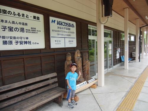 みなみ子宝温泉駅です